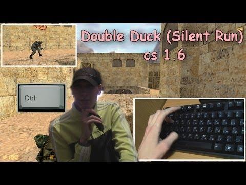 видео: Как делать double duck (silent run) в cs 1.6