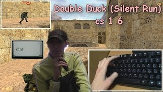 Как делать Double Duck (Silent Run) в cs 1.6