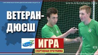 Игра Мини футбол Ветеран ДЮСШ