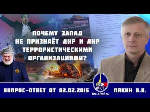Валерий Пякин. Почему Запад не признаёт ДНР и ЛНР террористическими организациями?