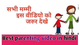Parenting Tips Video| Acchi Mummy| Maa kaise Bane? How to be Good Mother|