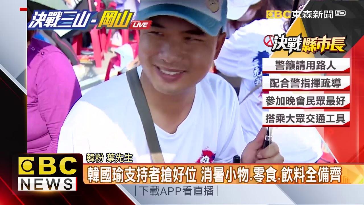 最新》韓國瑜晚間「岡山大會戰」 支持者頂大太陽卡位 - YouTube