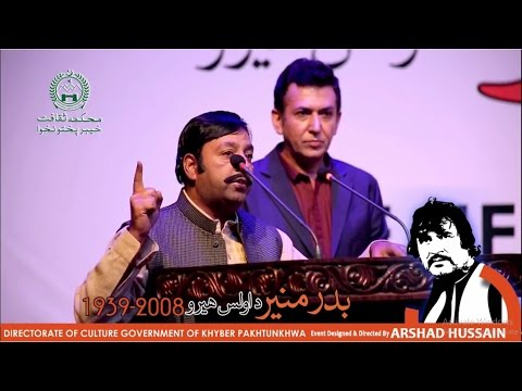 Shahid Khan, Jahangir Khan - A Tribute to BADAR MUNiR (The Hero of Masses ) | November 21st 2016