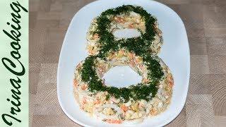 Салат ОЛИВЬЕ С КАЛЬМАРАМИ | Calamari Salad Recipe
