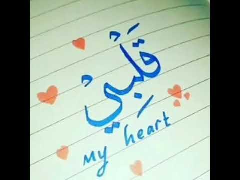 Kereeen... Sholawat Cinta Melalui Kaligrafi Cinta Untuk Habibana
