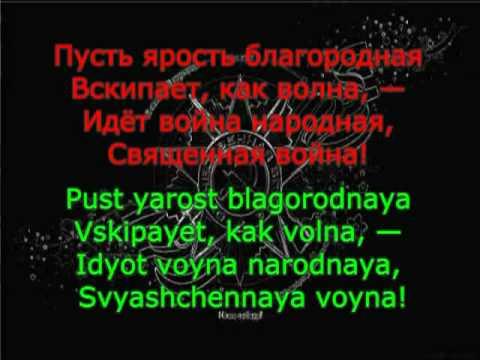 *The Sacred War* / Svyashchennaya voyna
