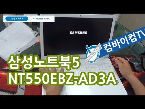 삼성노트북5 NT550EBZ-AD3A 퓨어화이트 리뷰 - 컴바이컴TV