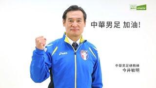 2019亞洲盃資格賽附加賽 今井敏明重掌兵符/Freedom Sports