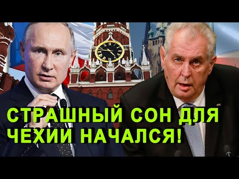 Стpaшный сон для Чехии начался! МИД России назвал где оказалась ЧЕХИЯ, исполняя приказы США