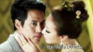 Bird Thongchai - Why The Tears ? (Trailer)