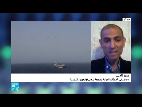 الكرملين يحذر من -تصاعد التوتر- بإرسال واشنطن تعزيزات عسكرية للشرق الأوسط  - نشر قبل 3 ساعة