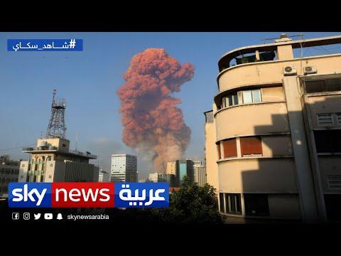 كيف نتعامل مع الأطفال الذين تعرضوا لصدمة بعد كارثة انفجار بيروت؟ |الصباح  - نشر قبل 3 ساعة
