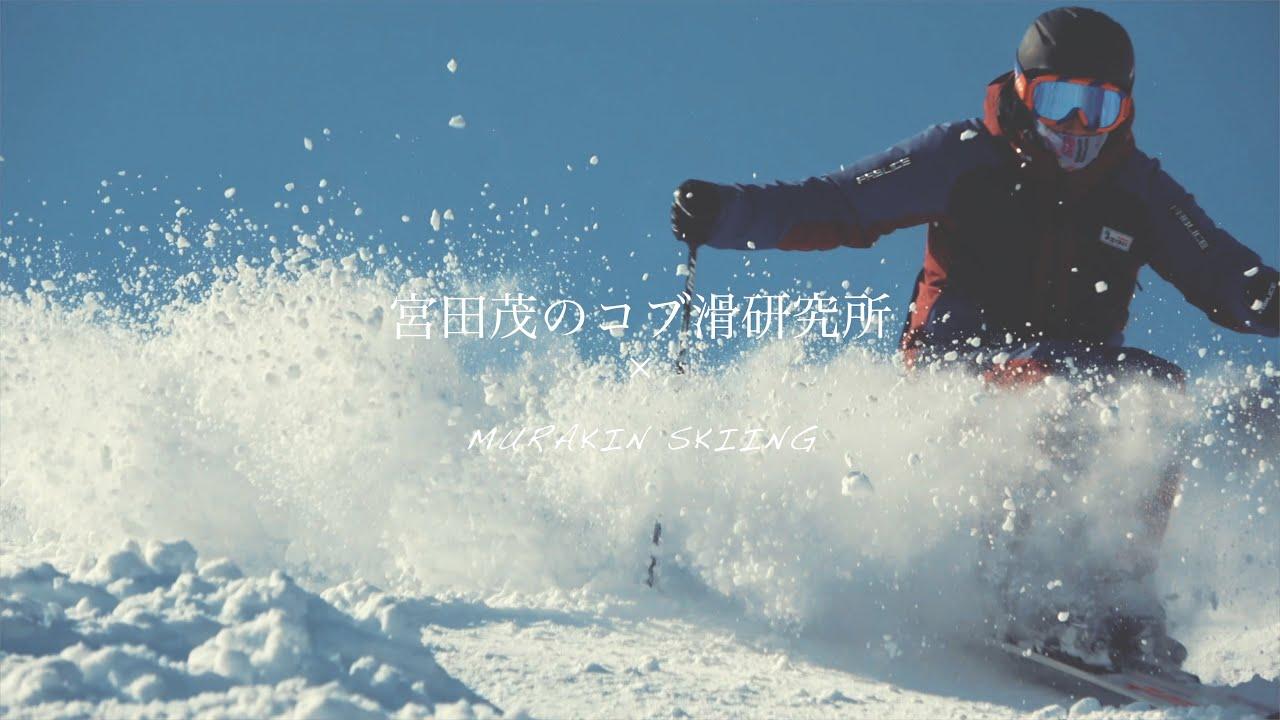 【コブ特化型オンラインサロン】宮田茂のコブ滑研究所が開設|その一部を公開します