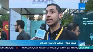 أخبار TeN - الجامعة الأمريكية بالقاهرة تشهد فاعليات مؤتمر