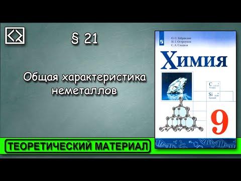 """9 класс § 21 """"Общая характеристика неметаллов""""."""