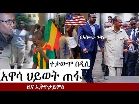 Ethiopia: የኢትዮታይምስ አበይት ዜና  | Daily  Ethiopian News | Ermias Legesse