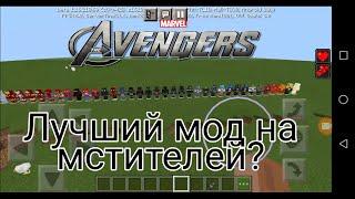 Самый лучший мод на мстителей в Minecraft PE