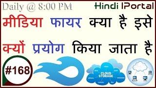 Media Fire Kya Hai Ise Kyon Use Kiya Jata  Hai # What Is Media Fire Explained In Hindi