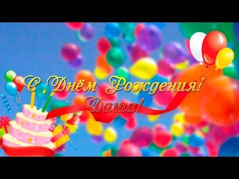 С Днем Рождения! Даша!