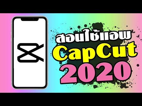 ลองเล่นแอพตัดต่อวีดีโอ Capcut ในปี 2020 (แอ ป ตัด ต่อ จีน สุด ฮิต)
