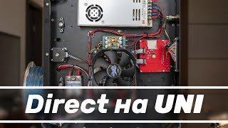 Сборка UNI ч.3: установка direct экструдера, финальная электроника, выводы.