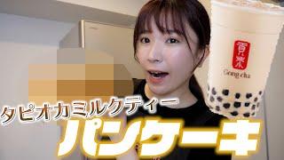 【絶品】タピオカミルクティーパンケーキを作りたい!