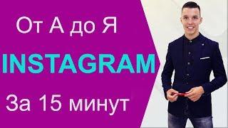 Реклама в Instagram 2019 від А до Я. Реклама Instagram за 15 хвилин.