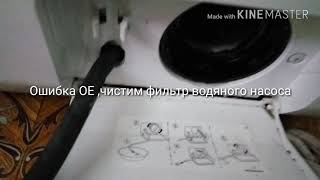 видео Стиральная машина LG ошибка UE: OE и коды неисправностей, что значит DE, LE и CL, что делать с IE в Лджи