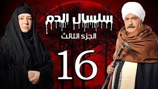 Selsal El Dam Part 3 Eps  | 16 | مسلسل سلسال الدم الجزء الثالث الحلقة