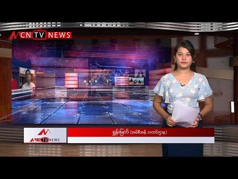 """""""ကမ္ဘာ့သတင်းတွေထဲက မြန်မာ"""" """"Myanmar In World News"""""""