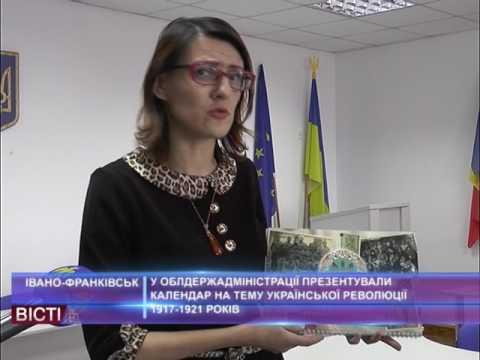 В ОДА презентували календар про Українську революцію 1917-1921 років
