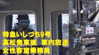 【車内放送】特急いしづち9号(8000系 低音「JR四国チャイム」 女性客室乗務員 高松発車後)