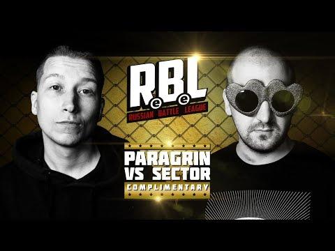 PARAGRIN VS SECTOR (КОМПЛИМЕНТАРНЫЙ, RUSSIAN BATTLE LEAGUE)