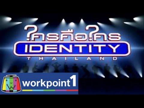 Identity Thailand_25 มิ.ย. 57 (ดีเจภูมิ &ป้๋ง)