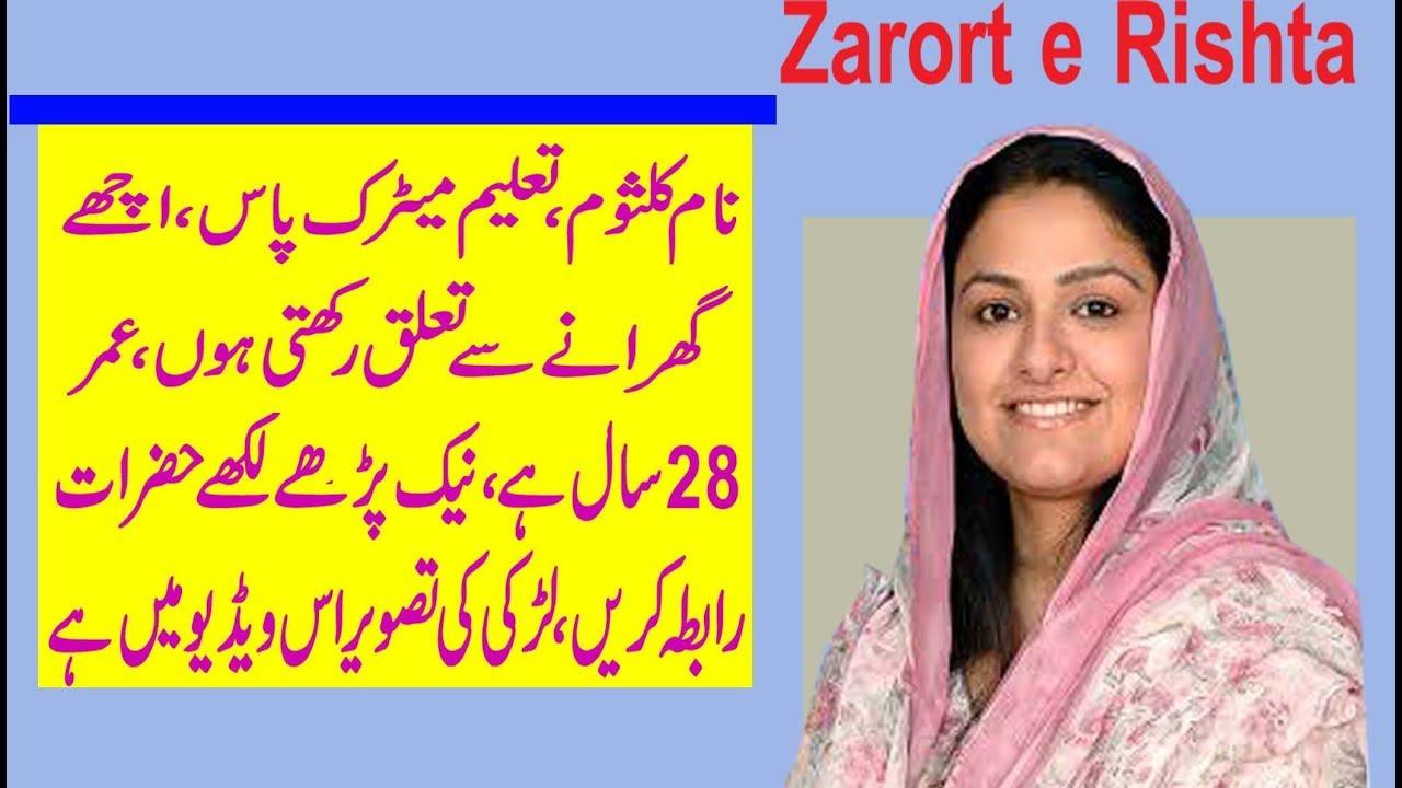 Pakistan Marriage program,Name kalsom,metric pass,check details in urdu  hindi