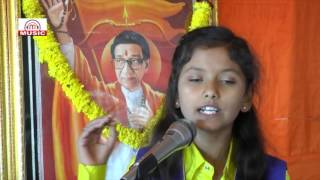 Balasaheb Thakre New Song 4