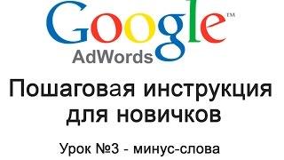 Настройка Google AdWords. Урок №3: минус слова
