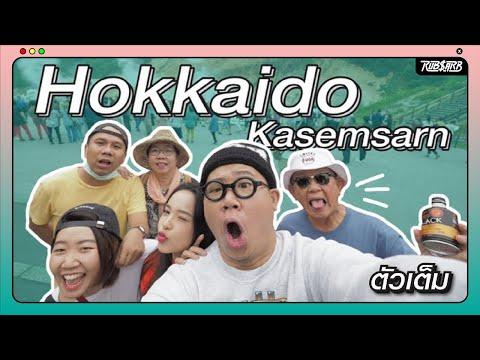 Hokkaido Kasemsarn {ตัวเต็ม}