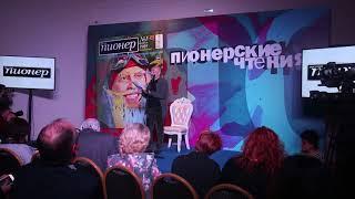 Смотреть Андрей Бильжо на Пионерских чтениях онлайн