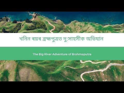 Big River Adventure of North East India, The Brahmaputra Adventure