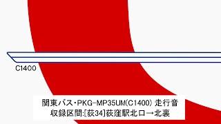 関東バス 走行音(PKG-MP35UM)