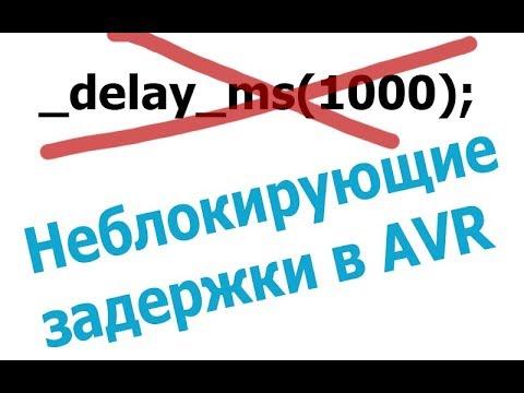 Неблокирующие задержки на AVR