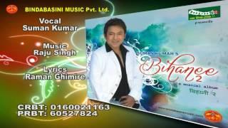 Maile Timro Sapanima मैले तिम्रो सपनिमा(BIHANEE-2)AudioSong|BindabasiniMusic_SumanKumarShrestha