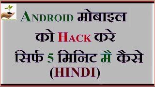 how to hack any android mobile without root hindi urdu kisi android phone ko kaise hack kare