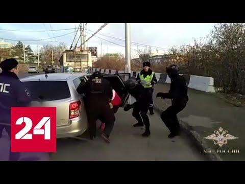 Иркутская полиция обезвредила банду наркоторговцев - Россия 24