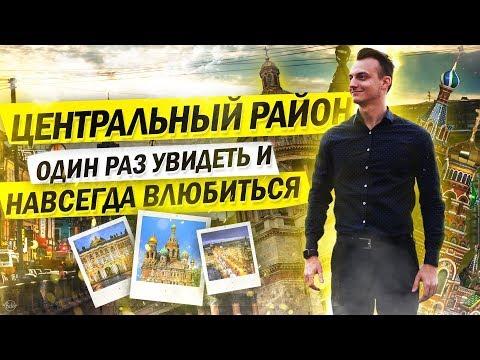 Центральный район Санкт Петербурга: история, архитектура и туристы