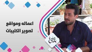 الفنان وسيم الشعار - اعماله ومواقع تصوير الكليبات