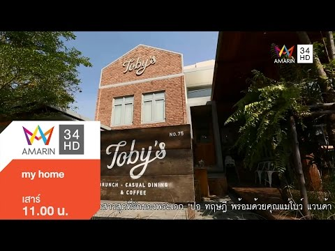 "my home ตอน ""ร้าน Toby's ร้านกาแฟที่เหมือนบ้านเพื่อน"" วันที่ 12 มีนาคม 2559"