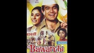 Повар/Bawarchi/Индийское кино