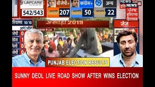 Sunny Deol Live Road Show After Wins Election From Gurdaspur| Lok Sabha Election Results 2019 LIVE